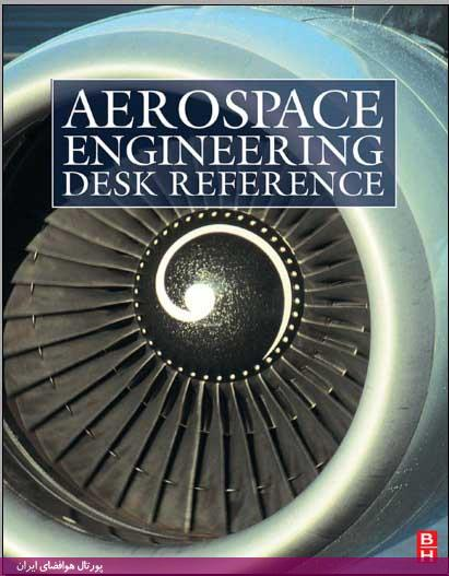 کتاب Aerospace Engineering Desk Reference